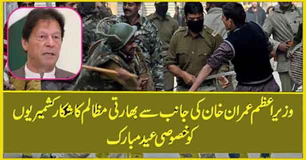 وزیر اعظم عمران خان کی جانب سے بھارتی مظالم کا شکار کشمیریوں کو خصوصی عید مبارک