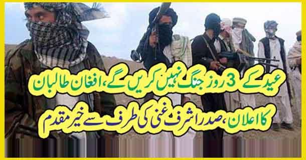 عید کے 3 روز جنگ نہیں کریں گے، افغان طالبان کا اعلان، صدر اشرف غنی کی طرف سے خیر مقدم