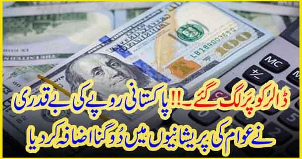 ڈالر کو پَر لگ گئے۔!! پاکستانی روپے کی بے قدری نے عوام کی پریشانیوں میں دُوگنا اضافہ کردیا
