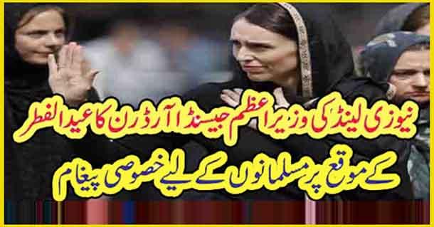 نیوزی لینڈ کی وزیر اعظم جیسنڈا آرڈرن کا عید الفطر کے موقع پر مسلمانوں کے لیے خصوصی پیغام