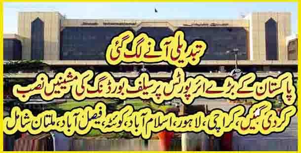 پاکستان کے بڑے ائر پورٹس پر سیلف بورڈنگ کی مشینیں نصب کر دی گئیں، کراچی، لاہور، اسلام آباد، کوئٹہ، فیصل آباد، ملتان شامل