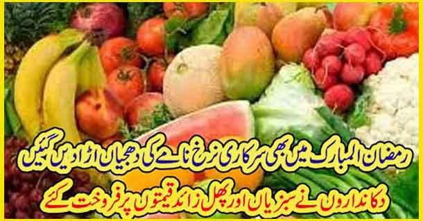 رمضان المبارک میں بھی سرکاری نرخ نامے کی دھجیاں اڑا دیں گئیں دکانداروںنے سبزیاں اور پھل زائد قیمتوں پر فروخت کئے