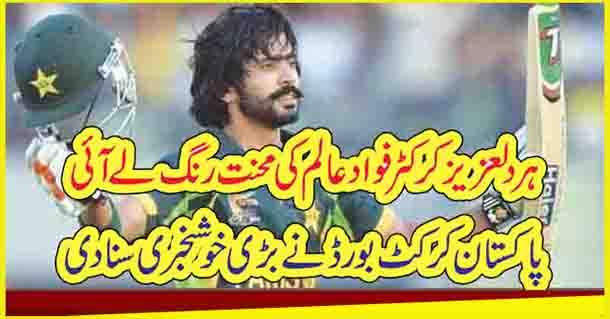 ہر دلعزیز کرکٹرفواد عالم کی محنت رنگ لے آئی ،پاکستان کرکٹ بورڈ نے بڑی خوشخبری سنا دی