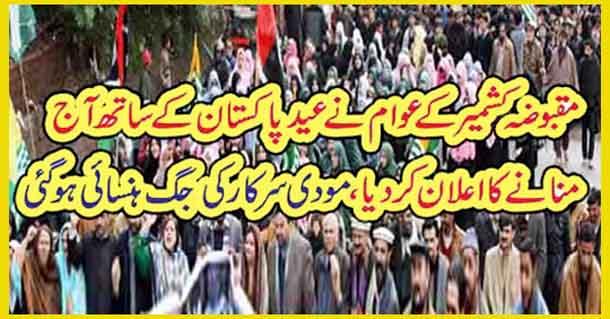 مقبوضہ کشمیر کے عوام نے عید پاکستان کے ساتھ آج منانے کا اعلان کر دیا، مودی سرکار کی جگ ہنسائی ہو گئی
