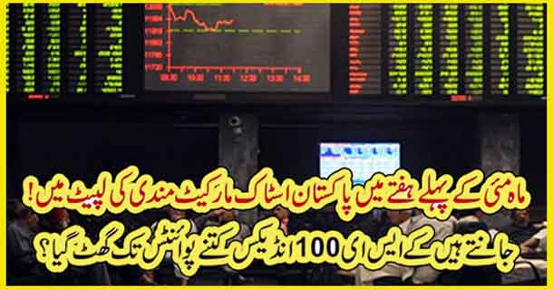 ماہ مئی کے پہلے ہفتے میں پاکستان اسٹاک مارکیٹ مندی کی لپیٹ میں !جانتے ہیںکے ایس ای100انڈیکس کتنے پوائنٹس تک گھٹ گیا ؟