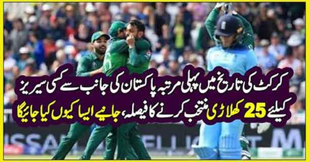 کرکٹ کی تاریخ میں پہلی مرتبہ پاکستان کی جانب سے کسی سیریز کیلئے 25 کھلاڑی منتخب کرنے کا فیصلہ، جانیے ایسا کیوں کیا جائے گا