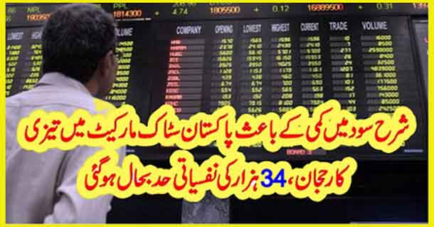 پاکستان سٹاک مارکیٹ میں تیزی کا رحجان، 34 ہزار کی نفسیاتی حد بحال ہوگئی