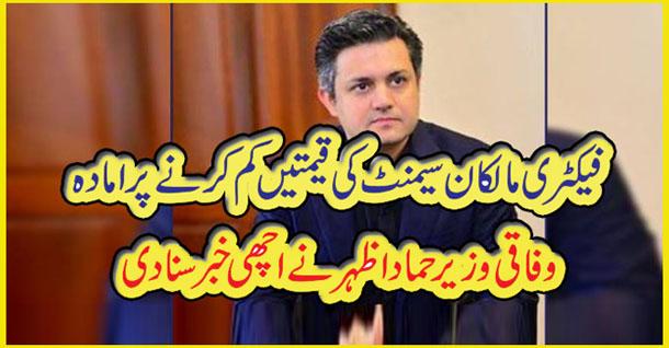 فیکٹری مالکان سیمنٹ کی قیمتیں کم کرنے پر امادہ، وفاقی وزیر حماد اظہر نے اچھی خبر سنا دی