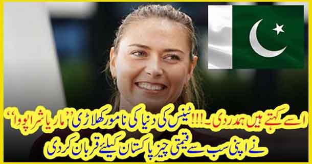 اسے کہتے ہیں ہمدردی۔!!! ٹینس کی دنیا کی نامور کھلاڑی ''ماریا شراپووا'' نے اپنی سب سے قیمتی چیز پاکستان کیلئے قربان کردی