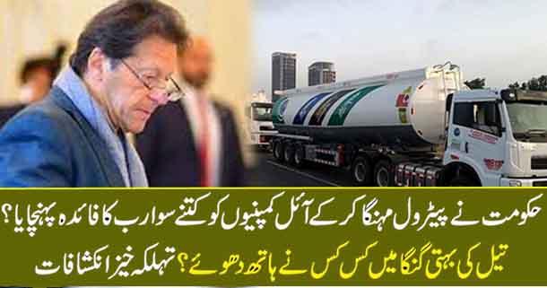 حکومت نے پیٹرول مہنگا کر کے آئل کمپنیوں کو کتنے سو ارب کا فائدہ پہنچایا؟ تیل کی بہتی گنگا میں کس کس نے ہاتھ دھوئے؟ تہلکہ خیز انکشافات