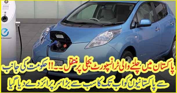 پاکستان میں چلنے والی ٹرانسپورٹ بجلی پر منتقل۔۔!! حکومت کی جانب سے پاکستانیوں کو اب تک کا سب سے بڑا سرپرائز دے دیا گیا