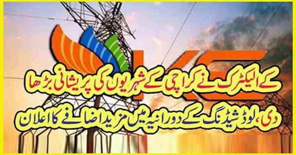 کے الیکٹرک نے کراچی کے شہریوں کی پریشانی بڑھادی، لوڈشیڈنگ کے دورانیہ میں مزید اضافے کا اعلان