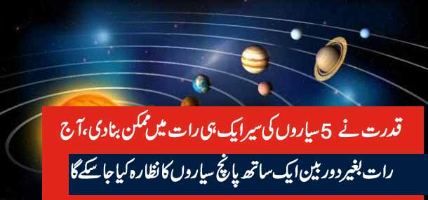 قدرت نے 5 سیاروں کی سیر ایک ہی رات میں ممکن بنا دی، آج رات بغیر دوربین ایک ساتھ پانچ سیاروں کا نظارہ کیا جاسکے گا