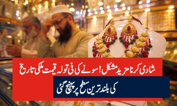 شادی کرنا مزید مشکل! سونے کی فی تولہ قیمت ملکی تاریخ کی بلند ترین سطح پر پہنچ گئی