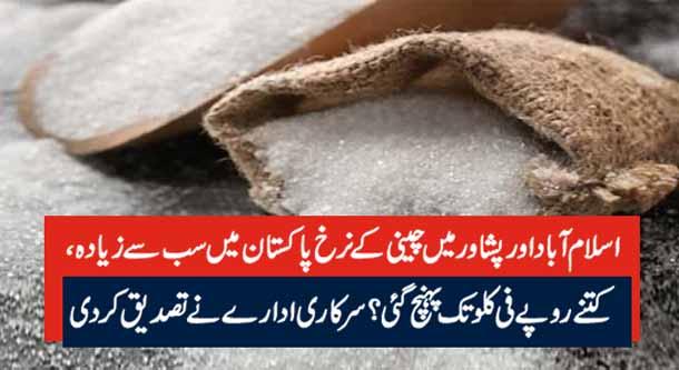 اسلام آباد اور پشاور میں چینی کے نرخ پاکستان میں سب سے زیادہ، کتنے روپے فی کلو تک پہنچ گئی؟ سرکاری ادارے نے تصدیق کر دی