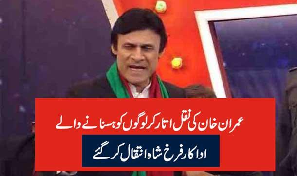 عمران خان کی نقل اتار کر لوگوں کو ہسنانے والے اداکار فرخ شاہ انتقال کرگئے