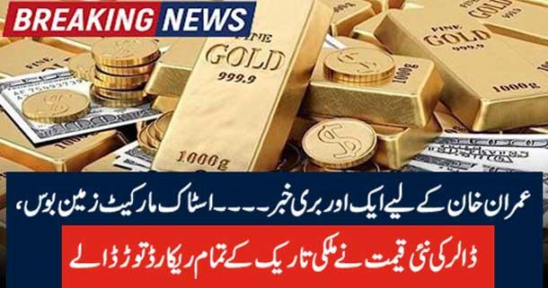 عمران خان کے لیے ایک اور بری خبر۔۔۔۔ اسٹاک مارکیٹ زمین بوس ، ڈالر کی نئی قیمت نے ملکی تاریک کے تمام ریکارڈ توڑ ڈالے