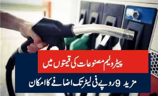 پیٹرولیم مصنوعات کی قیمتوں میں مزید 9 روپے فی لیٹرتک اضافے کا امکان