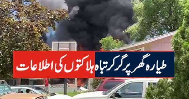 طیارہ گھرپرگرکرتباہ ہلاکتوں کی اطلاعات