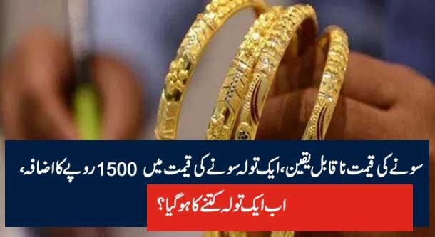 سونے کی قیمت ناقابل یقین، ایک تولہ سونے کی قیمت میں 1500 روپے کا اضافہ، اب ایک تولہ کتنے کا ہو گیا؟