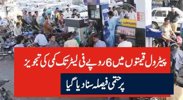 پیٹرول قیمتوں میں6روپے فی لیٹر تک کمی کی تجویز پر حتمی فیصلہ سنا دیاگیا