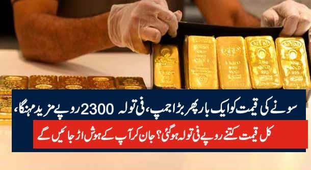سونے کی قیمت کو ایک بار پھر بڑا جمپ، فی تولہ 2300 روپے مزید مہنگا، کل قیمت کتنے روپے فی تولہ ہو گئی؟ جان کر آپ کے ہوش اڑ جائیں گے