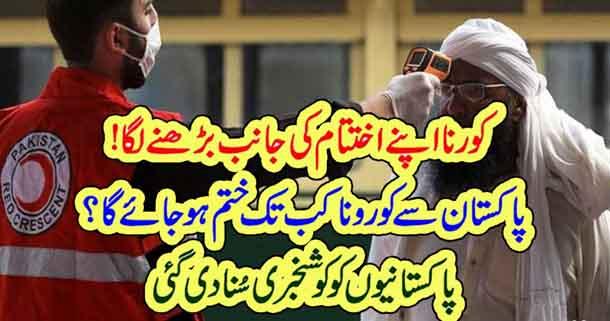 کورنا اپنے اختتام کی جانب بڑھنے لگا! پاکستان سے کورونا کب تک ختم ہوجائے گا؟ پاکستانیوں کو کوشخبری سُنا دی گئی