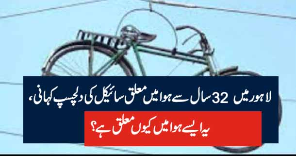 لاہور میں 32 سال سے ہوا میں معلق سائیکل کی دلچسپ کہانی، یہ ایسے ہوا میں کیوں معلق ہے ؟