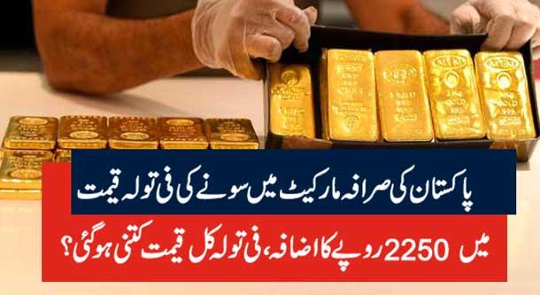 پاکستان کی صرافہ مارکیٹ میں سونے کی فی تولہ قیمت میں 2250 روپے کا اضافہ، فی تولہ کل قیمت کتنی ہو گئی؟ تفصیل جانیئے