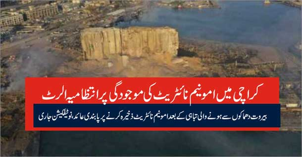 بیروت میں دھماکوں سے ہونے والی تباہی کے بعد امونییم نائٹریٹ کی موجودگی کے بارے میں کراچی انتظامیہ الرٹ ہوگئی