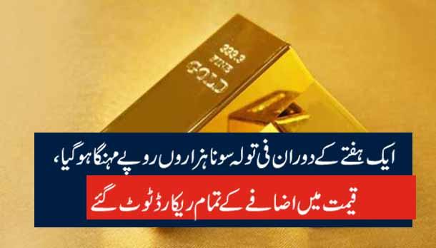 ایک ہفتے کے دوران فی تولہ سونا ہزاروں روپے مہنگا ہوگیا،  قیمت میں اضافے کے تمام ریکارڈ ٹوٹ گئے
