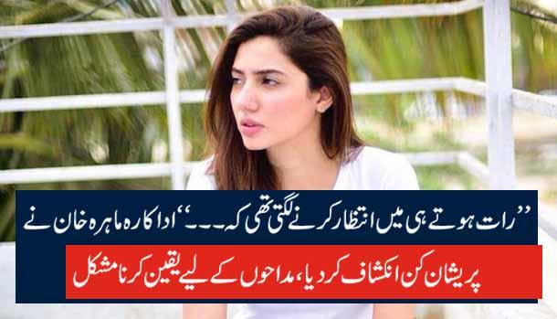 '' رات ہوتے ہی میں انتظار کرنے لگتی تھی کہ ۔۔۔'' اداکارہ ماہرہ خان نے پریشان کن انکشاف کر دیا، مداحوں کے لیے یقین کرنا مشکل
