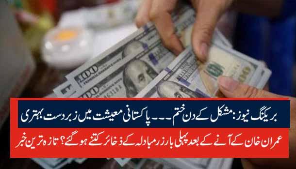 بریکنگ نیوز: مشکل کے دن ختم ۔۔۔ پاکستانی معیشت میں زبردست بہتری ۔۔۔عمران خان کے آنے کے بعد پہلی بار زرمبادلہ کے ذخائر کتنے ہو گئے ؟ تازہ ترین خبر