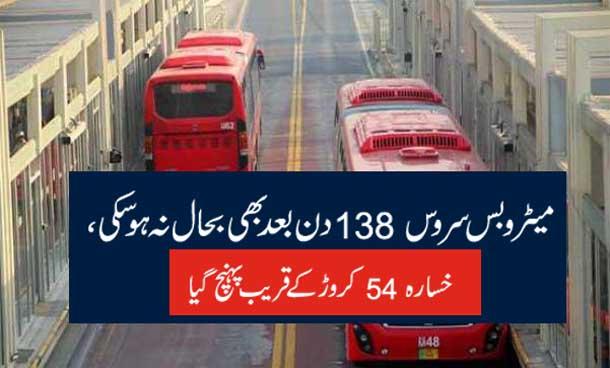 میٹرو بس سروس 138 دن بعد بھی بحال نہ ہوسکی، خسارہ 54 کروڑ کے قریب پہنچ گیا
