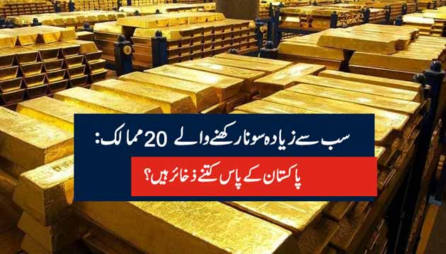 سب سے زیادہ سونا رکھنے والے 20 ممالک: پاکستان کے پاس کتنے ذخائر ہیں؟