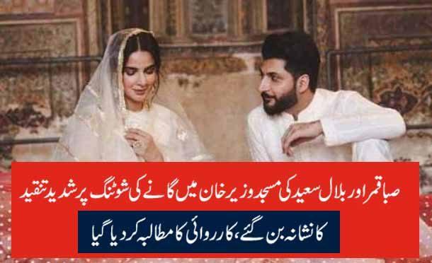 صبا قمر اور بلال سعید کی مسجد وزیر خان میں گانے کی شوٹنگ پر شدید تنقید کا نشانہ بن گئے،کارروائی کا مطالبہ کردیاگیا