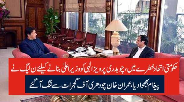 حکومتی اتحاد خطرے میں، چوہدری پرویز الٰہی کو وزیراعلیٰ بنانے کیلئے ن لیگ نے پیغام بھجوادیا، عمران خان چودھری آف گجرات سے تنگ آگئے