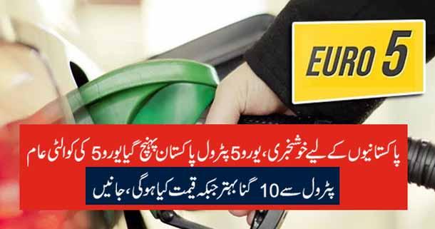 پاکستانیوں کے لیے خوشخبری، یورو5 پٹرول پاکستان پہنچ گیا یورو5کی کوالٹی عام پٹرول سے 10گنابہترجبکہ قیمت کیاہوگی ،جانیں