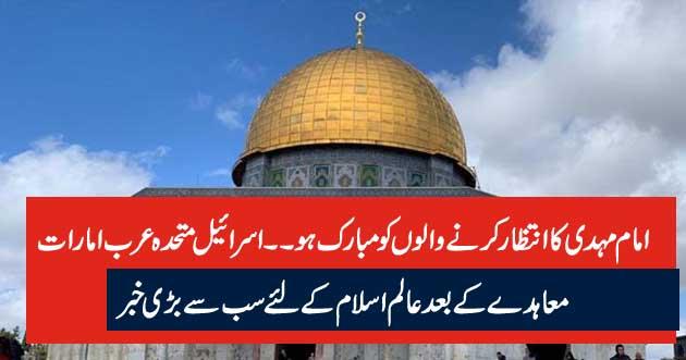 امام مہدی کا انتظار کرنے والوںکو مبارک ہو۔۔ اسرائیل متحدہ عرب امارات معاہدے کے بعدعالم اسلام کےلئے سب سے بڑی خبر