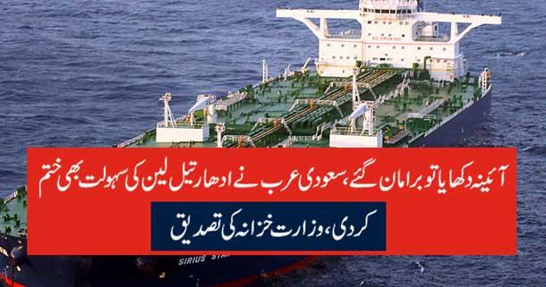 آئینہ دکھایا تو برا مان گئے،سعودی عرب نےادھار تیل لین کی سہولت بھی ختم کردی،وزارت خزانہ کی تصدیق
