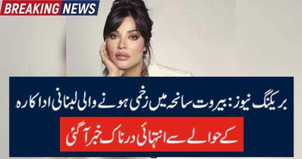 بریکنگ نیوز: بیروت سانحہ میں زخمی ہونے والی لبنانی اداکارہ کے حوالے سے انتہائی درناک خبر آ گئی