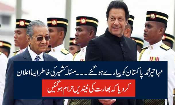 مہاتیر محمد پاکستان کو پیارے ہو گئے ۔۔۔ مسئلہ کشمیر کی خاطر ایسا اعلان کر دیا کہ بھارت کی نیندیں حرام ہو گئیں