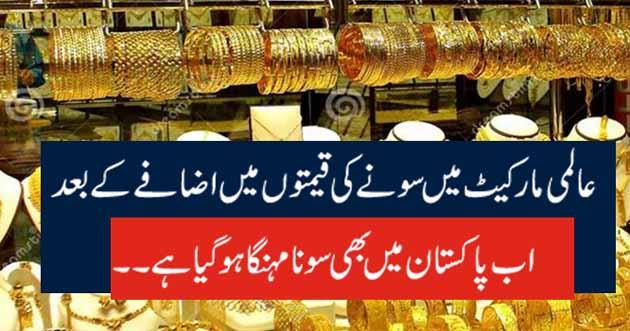عالمی مارکیٹ میں سونے کی قیمتوں میں اضافے کے بعد اب پاکستان میں بھی سونا مہنگا ہو گیا ہے۔