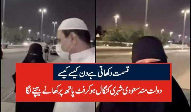 قسمت دکھاتی ہے دن کیسے کیسے دولت مند سعودی شہری کنگال ہوکر فٹ پاتھ پر کھانے بیچنے لگا