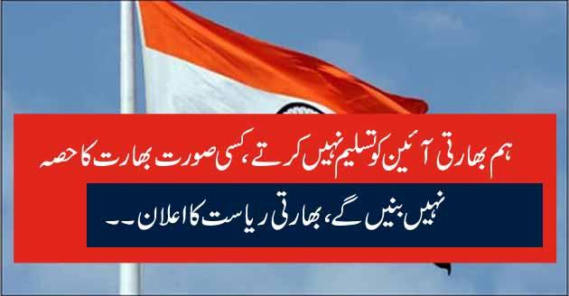 ہم بھارتی آئین کو تسلیم نہیں کرتے، کسی صورت بھارت کا حصہ نہیں بنیں گے، بھارتی ریاست کا اعلان
