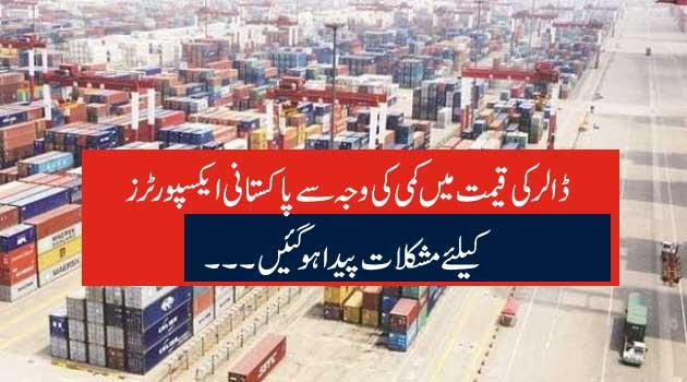 ڈالر کی قیمت میں کمی کی وجہ سے پاکستانی ایکسپورٹرز کیلئے مشکلات پیدا ہوگئیں