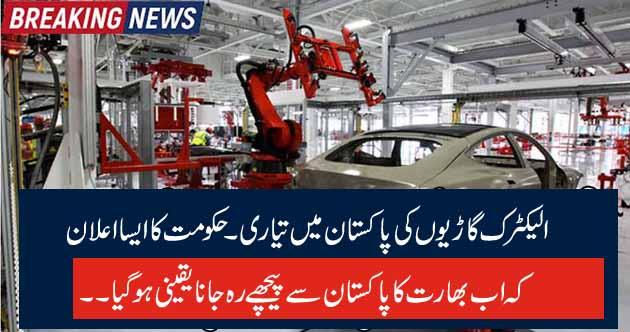 الیکٹرک گاڑیوں کی پاکستان میں تیاری ۔۔۔۔ حکومت کا ایسا اعلان کہ اب بھارت کا پاکستان سے پیچھے رہ جانا یقینی ہو گیا