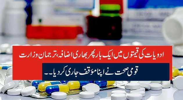 ادویات کی قیمتوں میں ایک بار پھربھاری اضافہ، ترجمان وزارت قومی صحت نے اپنا مؤقف جاری کر دیا