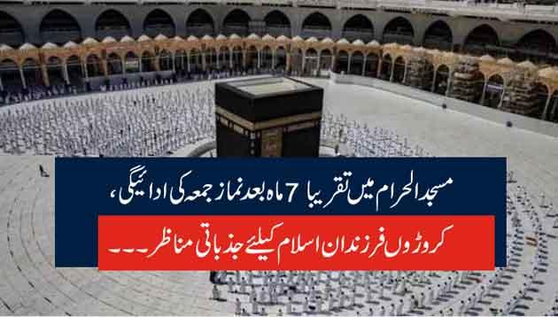 مسجد الحرام میں تقریبا 7 ماہ بعد نماز جمعہ کی ادائیگی، کروڑوں فرزندان اسلام کیلئے جذباتی مناظر