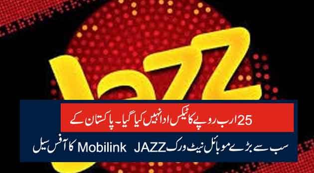 25ارب روپے کا ٹیکس ادا نہیں کیا گیا پاکستان کے سب سے بڑے موبائل نیٹ ورک Mobilink  JAZZکا آفس سیل